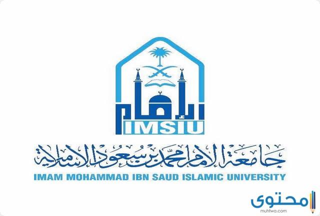 تخصصات جامعة الامام محمد بن سعود الاسلامية للبنين والبنات موقع محتوى