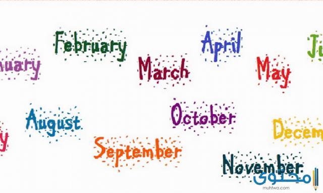 أسماء الأشهر بالإنجليزية