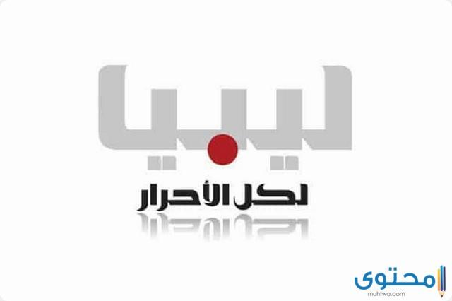 تردد القنوات الليبية