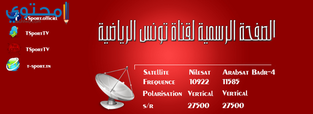تردد قناة تونس الرياضية نايل سات