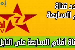تردد قناة افلام المغربية نايل سات
