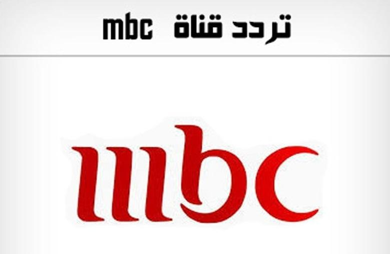 تردد قناة ام بي سي 1