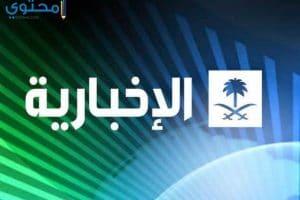 تردد قناة الإخبارية السعودية