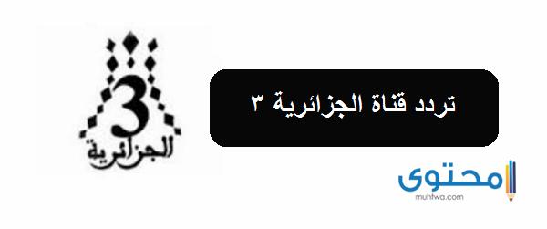 تردد قناة الجزائرية 3