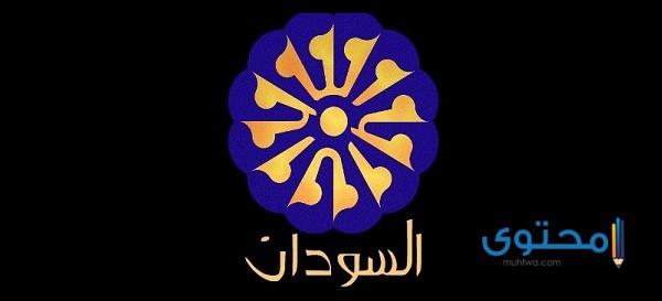 تردد قناة السودان