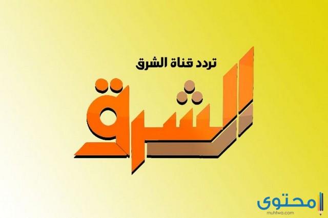 تردد قناة الشرق الاوسط
