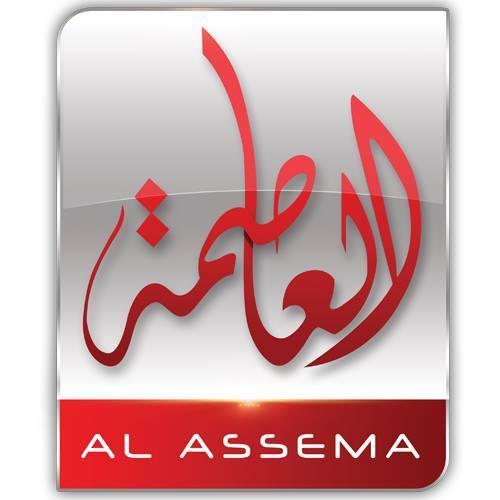 تردد قناة العاصمة 2021 Alassema Tv الجديد موقع محتوى