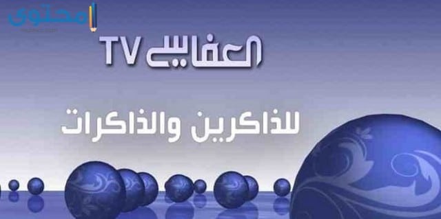 تردد قناة العفاسي 2019