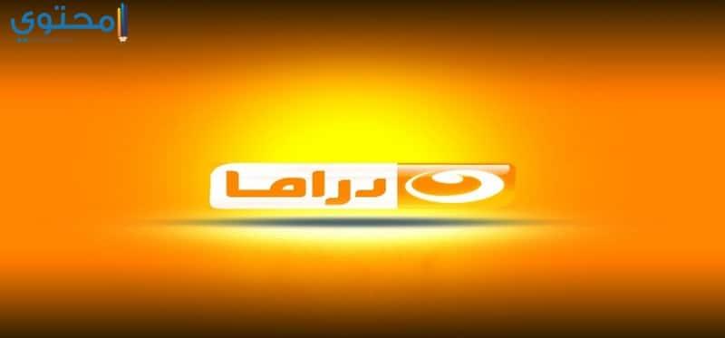 تردد قناة النهار دراما 2019