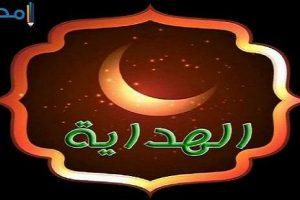 تردد قناة الهداية 2018 علي النايل سات