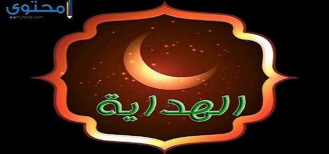 تردد قناة الصراط ALSIRAT TV الفضائيه 2015 , اجدد قنوات اسلاميه على النايل  سات 2015