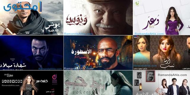 مسلسلات قناة اليوم دراما