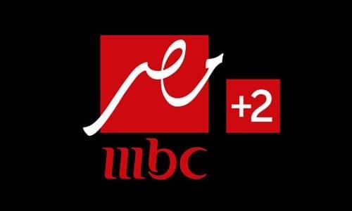 تردد قناة mbc مصر 2 الجديد علي النايل سات
