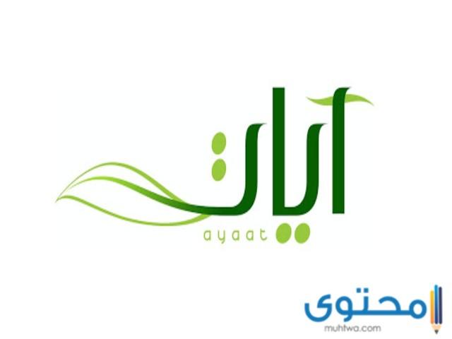 تردد قناة ايات