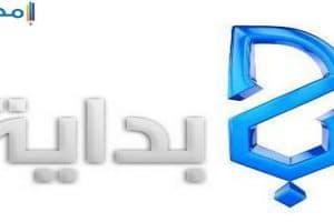 تردد قناة بداية الفضائية علي النايل سات