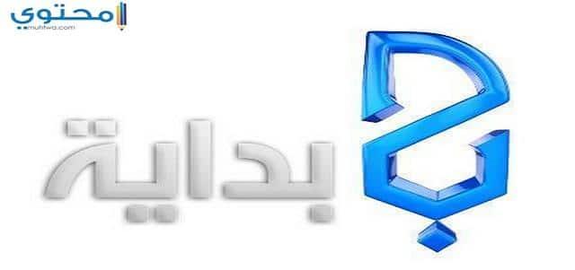 تردد قناة بداية الجديد