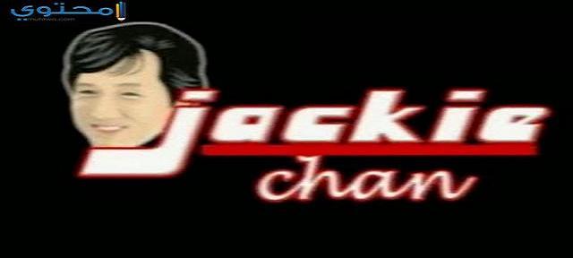 قناة جاكي شان