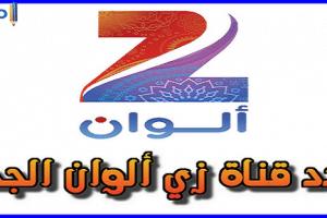 تردد قناة زي ألوان Zee Alwan 2018