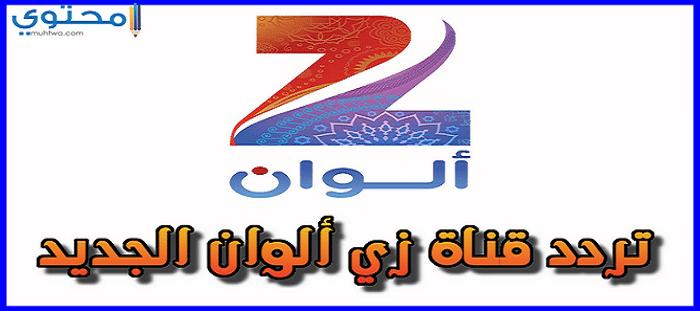 تردد قناة زي ألوان Zee Alwan 2019