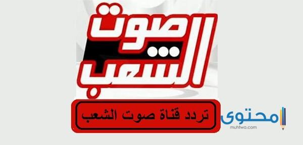 تردد قناة صوت الشعب