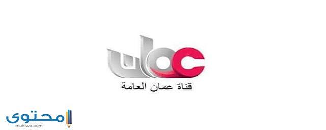 تردد قناة عمان العامة 2019