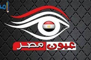 تردد قناة عيون مصر علي النايل سات
