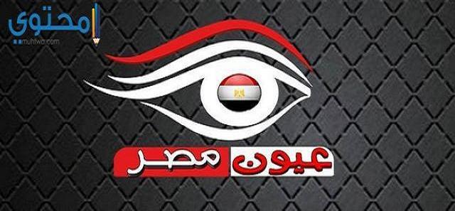 قناة عيون مصر