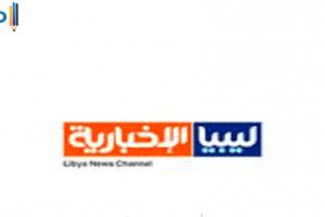 تردد قناة ليبيا الإخبارية الجديد