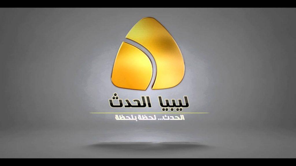 تردد قناة ليبيا الحدث