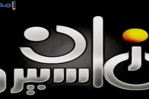 تردد قناة ماسبيرو زمان علي النايل سات