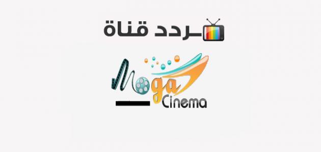 تردد قناة موجه سينما