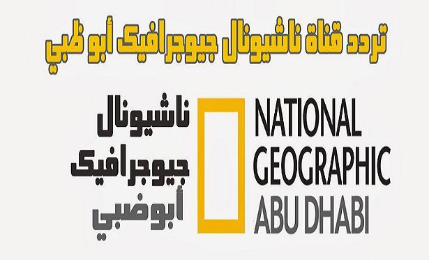 تردد قناة ناشيونال جيوغرافيك
