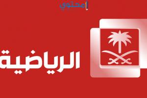 تردد قناة السعودية الرياضية 1 علي النايل سات وعرب سات 2018