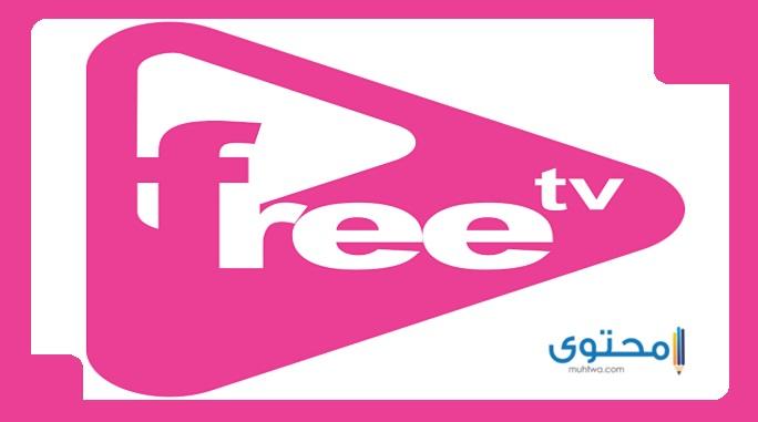 تردد قناة Free TV