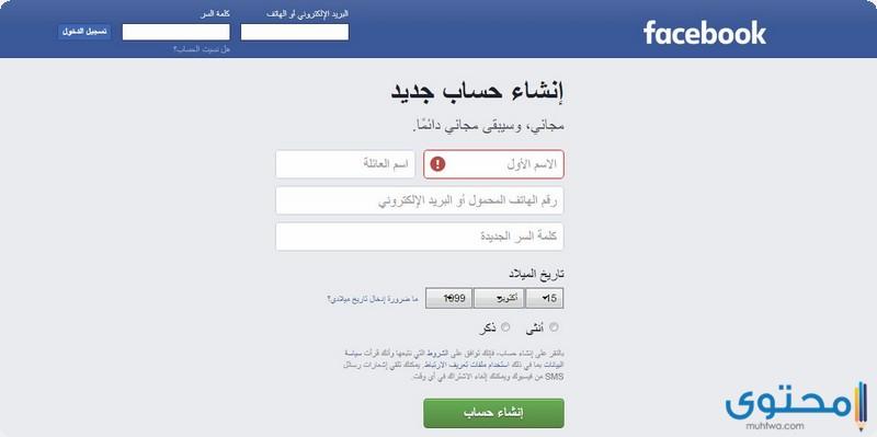 فيسبوك تسجيل الدخول أو الاشتراك