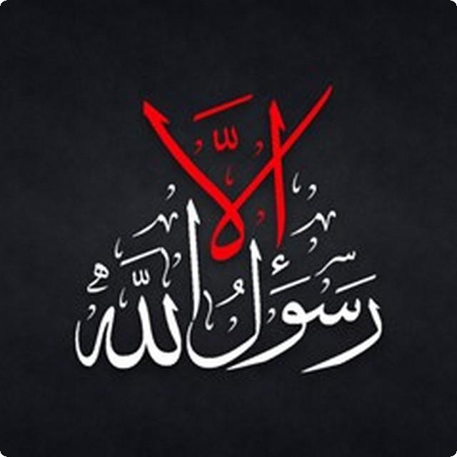 صور إلا رسول الله محمد