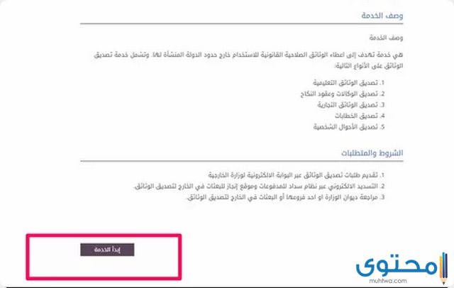 وزارة التعليم السعودية