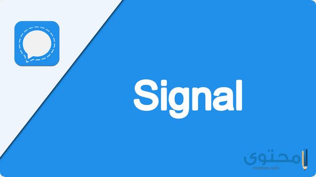 تطبيق Signal للمكالمات
