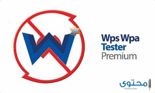 تطبيق Wpa Wps Tester Premium