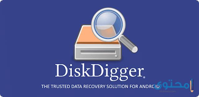 تطبيقDiskDigger photo recovery