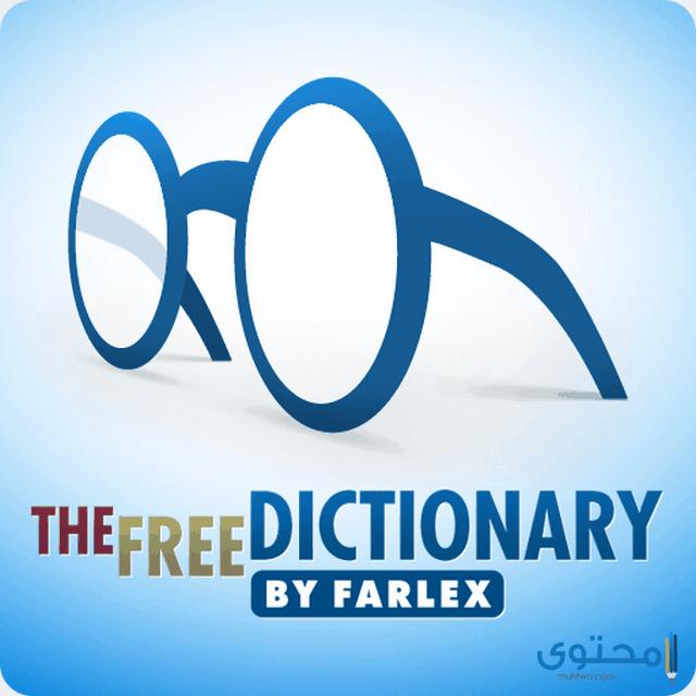 تطبيق The Farlex dictionary