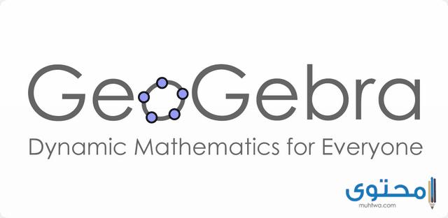 تطبيق GeoGebra