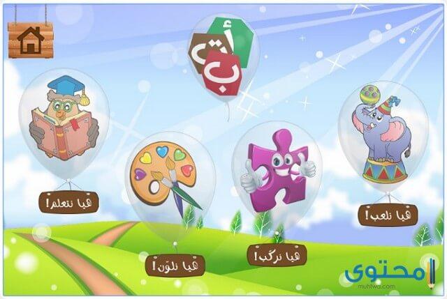 افضل تطبيقات تعليمية للاطفال للايفون والايباد