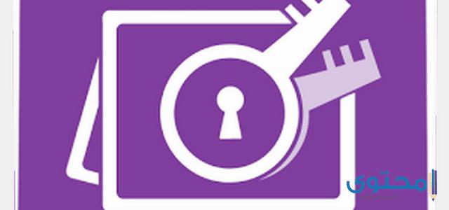 تطبيق Secure للايفون