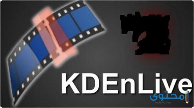 تطبيق Kdenlive لتحرير الفيديو