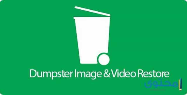 تطبيق Dumpster للاندرويد