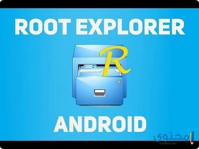 متصفح الملفات Root Explorer