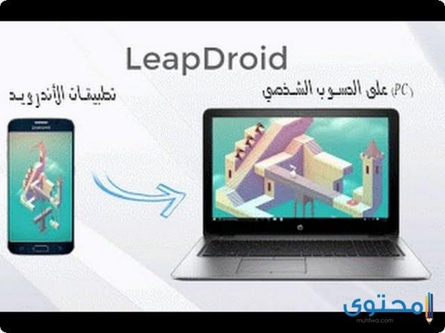 تطبيق LeapDroid للاندرويد