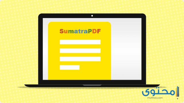 تطبيق Sumatra