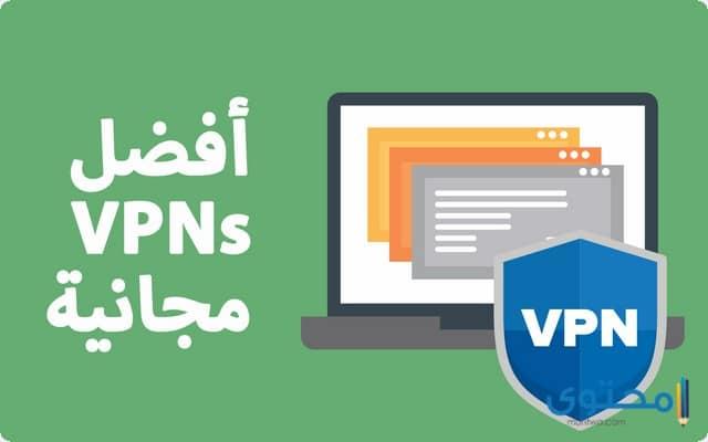 افضل تطبيقات VPN للايفون مجانا 2019